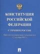Конституция РФ с гимном России (мини)
